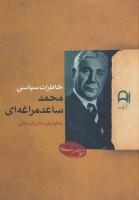 خاطرات سیاسی محمد ساعدمراغه ای