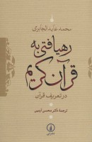 رهیافتی به قرآن کریم (در تعریف قرآن)