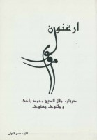 ارغنون مولوی (درباره جلال الدین محمد بلخی و مثنوی معنوی)