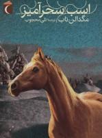 اسب سحرآمیز