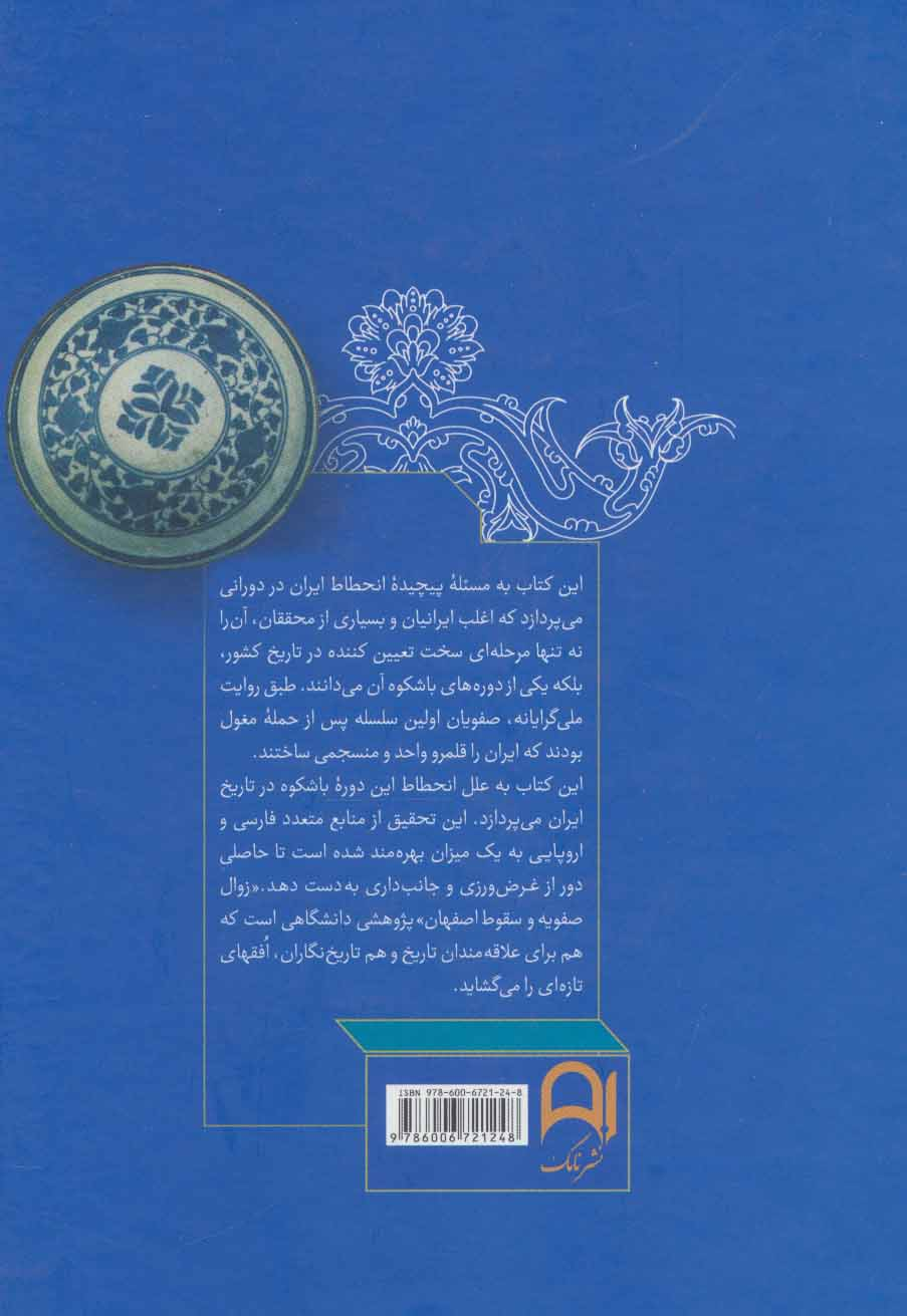 زوال صفویه و سقوط اصفهان