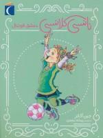 نانسی کلانسی،عشق فوتبال