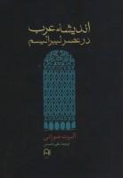 اندیشه عرب در عصر لیبرالیسم