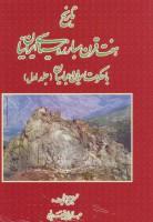 تاریخ هفت قرن مبارزه سیاسی ایرانیان با حکومت امویان و عباسیان (2جلدی)