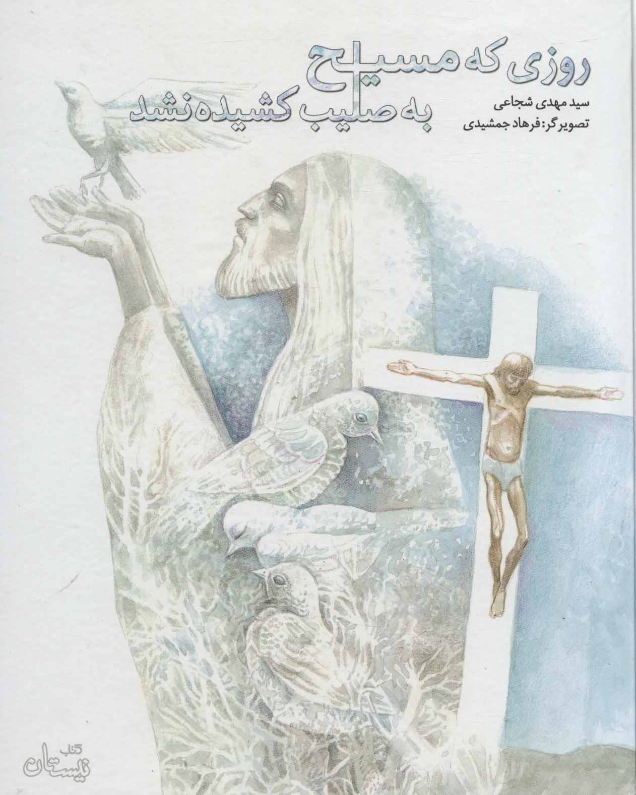 روزی که مسیح به صلیب کشیده نشد (گلاسه)