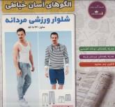 شلوار ورزشی مردانه (الگوهای آسان خیاطی)،(کد 918)،(باجعبه)