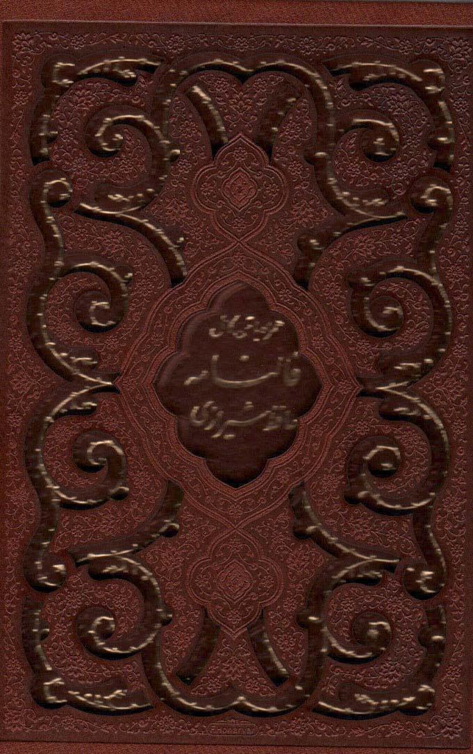 دیوان حافظ،همراه با فالنامه (گلاسه،باقاب،ترمو،لیزری)