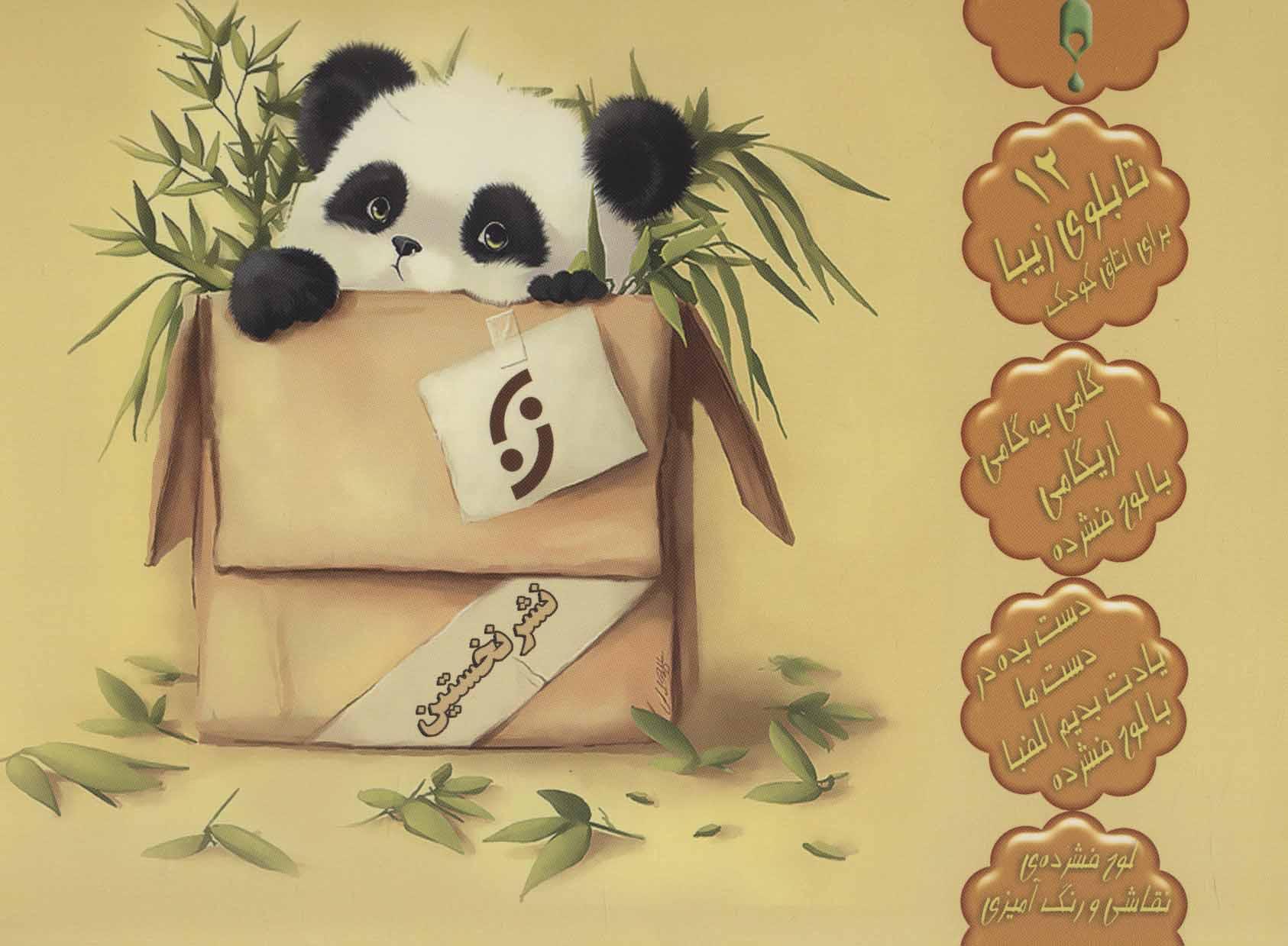 12 تابلوی زیبا برای اتاق کودک (گلاسه)