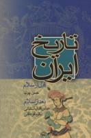 تاریخ ایران (قبل از اسلام،بعد از اسلام)