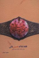 فقط غلام حسین باش (روایت جانباز سرافراز حسین رفیعی)