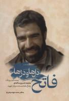 فاتح دل ها و دژها (زندگی نامه مستند سردار شهید محمدحسین ساعدی)