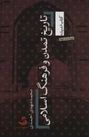 تاریخ تمدن و فرهنگ اسلامی (کتاب اندیشه19)
