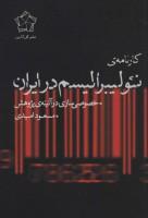 کارنامه ی نئولیبرالیسم در ایران (خصوصی سازی در آئینه ی پژوهش)