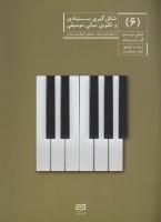 شکل گیری بنیادی و تکوین مبانی موسیقی 6