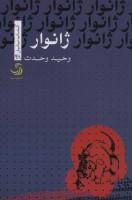 ژانوار (کتاب بابل48)