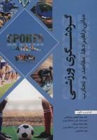گردشگری ورزشی (مبانی،راهبردها،مقاصد و تجارب)