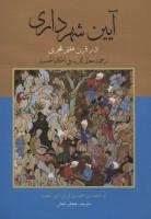 آیین شهرداری در قرن هفتم هجری (ترجمه معالم القربه فی احکام الحسبه)
