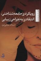 رویکردی جامعه شناختی،انتقادی به جراحی زیبایی (انسان شناخت72)