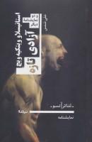 آزادی تازه و دو نمایشنامه دیگر (تئاتر آنسو،نمایشنامه)