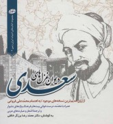 دیوان غزل های سعدی (ادبیات ایران زمین 2)