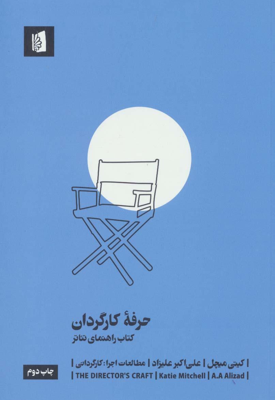 حرفه کارگردان (کتاب راهنمای تئاتر)
