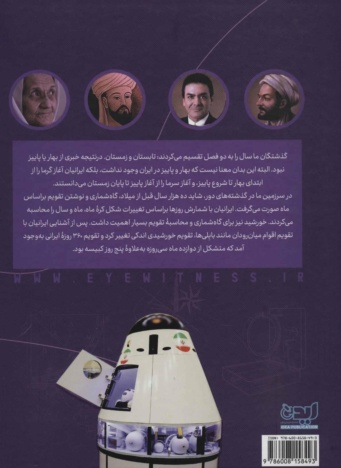 نجوم در ایران (از اسطوره تا امروز)،(گلاسه)