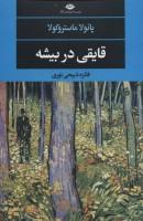 قایقی در بیشه (ادبیات مدرن جهان،چشم و چراغ132)