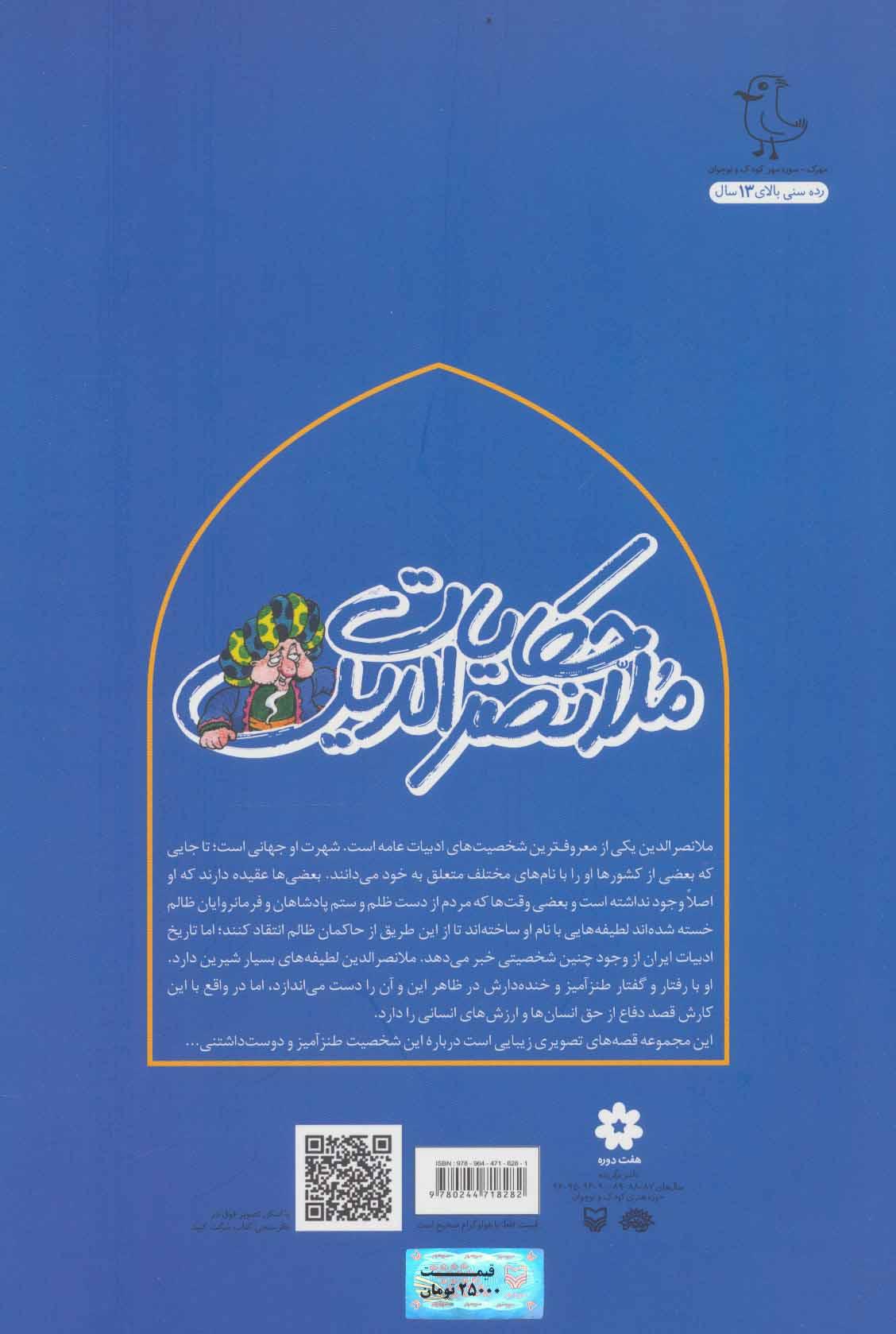حکایات ملانصرالدین 2