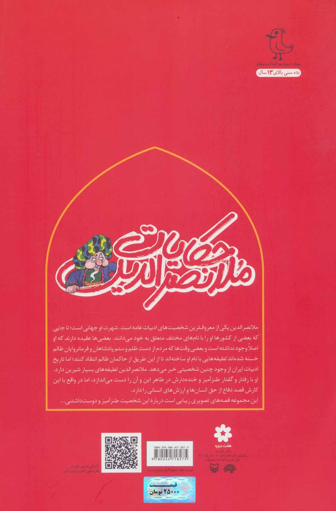 حکایات ملانصرالدین 1
