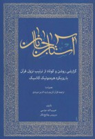 آستان جانان (گزارشی روشن و کوتاه از ترتیب نزول قرآن با رویکرد هرمنوتیک کلاسیک)