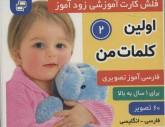 فلش کارت آموزشی زودآموز (اولین کلمات من 2)،(2زبانه،گلاسه)