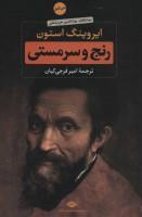 رنج و سرمستی (2جلدی)