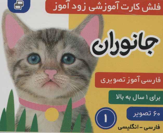 فلش کارت آموزشی زودآموز (جانوران 1)،(2زبانه،گلاسه)