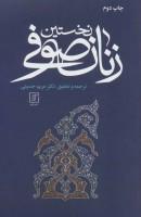 نخستین زنان صوفی