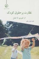 نظارت بر حقوق کودک از تئوری تا عمل