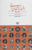 افسانه های ایرانی 8 (افسانه های طنز)