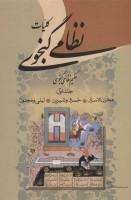 کلیات نظامی گنجوی (2جلدی)