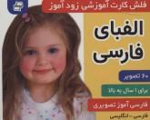 فلش کارت آموزشی زودآموز (الفبای فارسی)،(2زبانه،گلاسه)