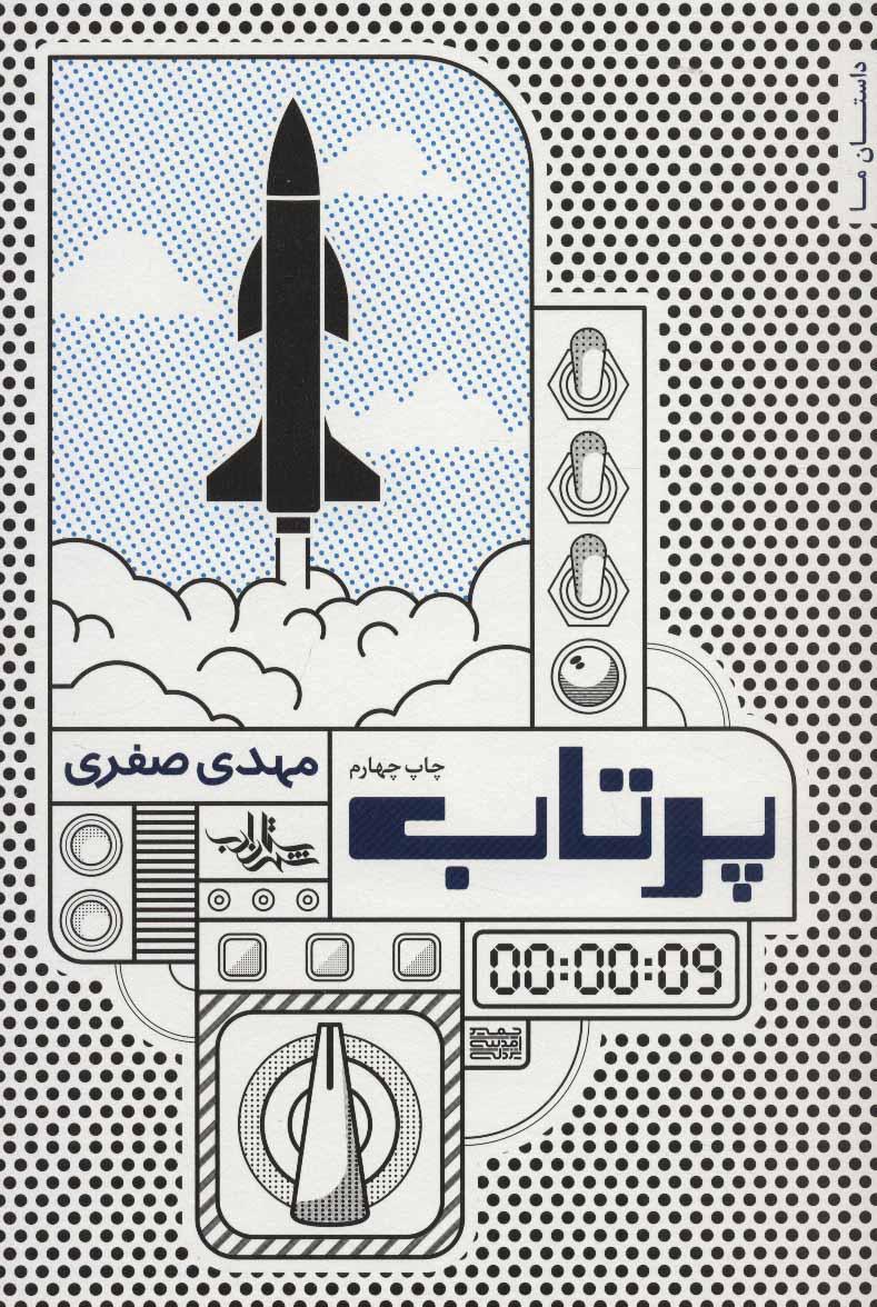 پرتاب (داستان ما،رمان ایران14)