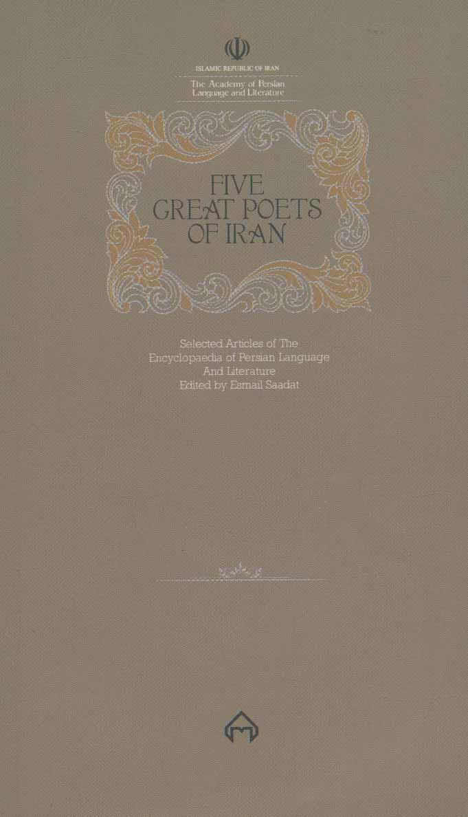 پنج شاعر بزرگ ایران (برگزیده مقالات دانشنامه زبان و ادب فارسی 3)