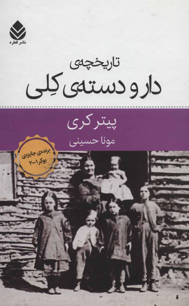 تاریخچه ی دار و دسته ی کلی