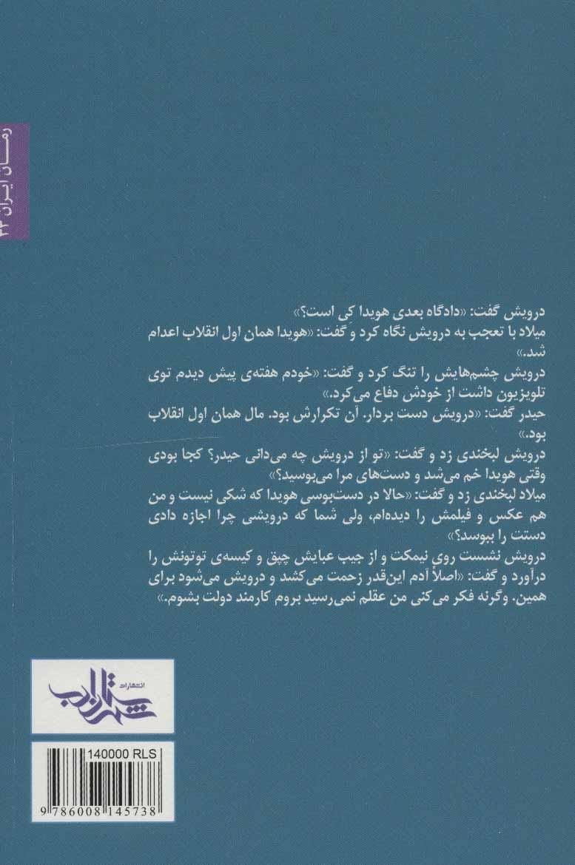 برهنه در برهوت (داستان ما،رمان ایرانی33)