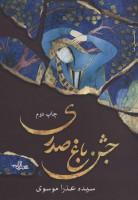 جشن باغ صدری (داستان ما،داستان 9)