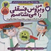 مهارت های بهداشت فردی و اجتماعی 2 (من ویروس فسقلی را می شناسم (ماجراهای ثمین و امین))
