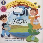 دوستی با محیط زیست 1 (آب:در مصرف آب صرفه جویی کنیم! (ماجراهای ثمین و امین))