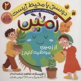 دوستی با محیط زیست 2 (زمین:از زمین مواظبت کنیم! (ماجراهای ثمین و امین))