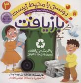 دوستی با محیط زیست 3 (بازیافت:به کمک بازیافت،زمین را نجات دهیم! (ماجراهای ثمین و امین))