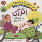 دوستی با محیط زیست 5 (انرژی:به حفظ انرژی کمک کنیم! (ماجراهای ثمین و امین))
