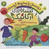 دوستی با محیط زیست 6 (کشاورزی ارگانیک:با محصولات ارگانیک سالم بمانیم! (ماجراهای ثمین و امین))