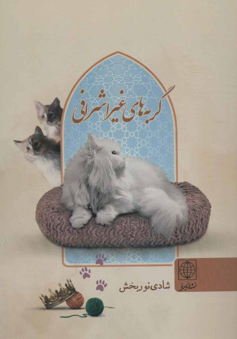 گربه های غیر اشرافی